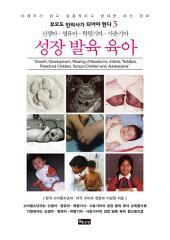 성장 발육 육아: 부모도 반의사가 되어야 한다 3