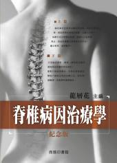 脊椎病因治療學(紀念版)