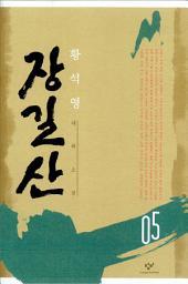장길산 5