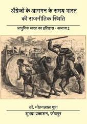 India's political position at the time of arrival of the British: अँग्रेजों के आगमन के समय भारत की राजनीतिक स्थिति