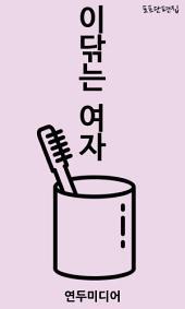 이닦는 여자: 포프 단편집