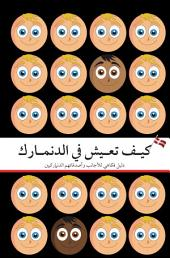 How to Live in Denmark (Arabic Edition): A practical guide for Arabic speakers already living in Denmark
