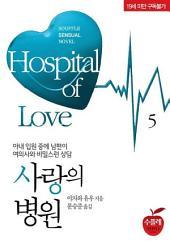 사랑의 병원 5