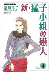 新•猛子小姐的戀人(4)