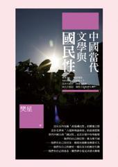 中國當代文學與國民性