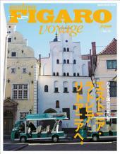 フィガロヴォヤージュ Vol.32 バルト3国の可愛い旅。エストニア・ラトビア・リトアニアへ。(FIGARO japon voyage)