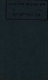 Sholem-Aleykhem folḳsfond oysgabe