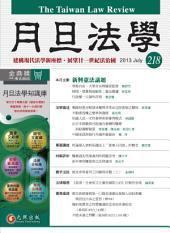 月旦法學雜誌第218期