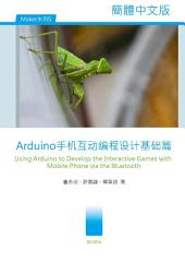 Arduino手机互动编程设计基础篇: Using Arduino to Develop the Interactive Games with Mobile Phone via the Bluetooth
