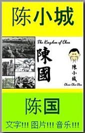 陈国 The Kingdom of Chen: 文字!!! 图片!!! 音乐!!! PR2