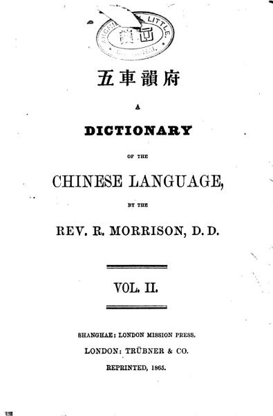 A Dictionary of the Chinese Language ...