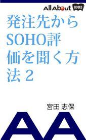 発注先からSOHO評価を聞く方法 2