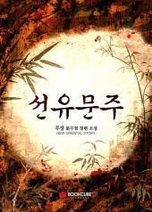 선유문주 4 - 하