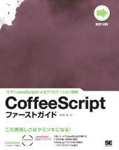 CoffeeScriptファーストガイド モダンJavaScriptによるアプリケーション開発