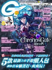 Game Channel 遊戲頻道 No.28