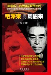 《毛澤東與周恩來》