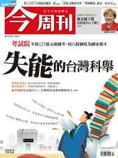 今周刊 第1052期 失能的台灣科舉