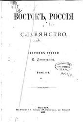 Восток, Россія и славянство: сборник статей, Том 2