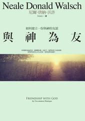 與神為友: 如何建立一份與神的友誼