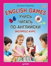 Учись читать по-английски. English Games + аудио-CD 6+