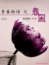 青春物语之春困(上)