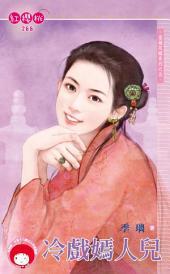 冷戲嫣人兒~皇城花嫁系列之五《限》: 禾馬文化紅櫻桃系列285