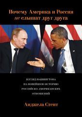Почему Америка и Россия не слышат друг друга?: Взгляд Вашингтона на новейшую историю российско-американских отношений