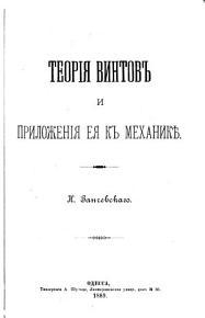 Zapiski matematicheskago PDF