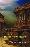 Bhaarat Ka Sankshipt Itihaas