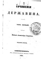 Sočinenija: Izdanie Aleksandra Smirdina, Том 1