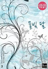 [19금] 물빛 달 3권 (완결)