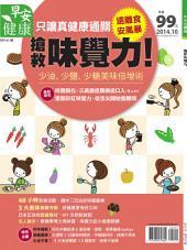 搶救味覺力: 早安健康2014年10月