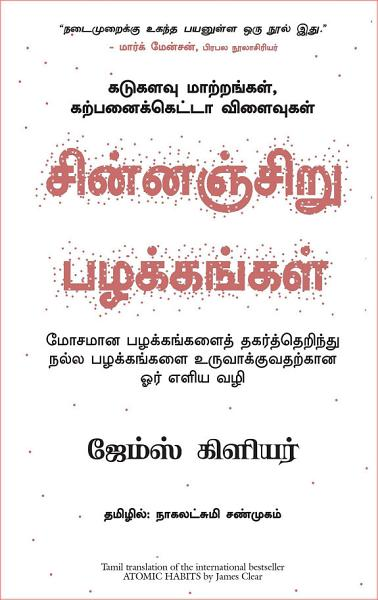 Atomic Habits (Tamil)
