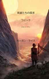 英雄たちの探求:コミック(エピソード1)