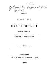 Записки императрицы Екатерины II: изданіе Искандера