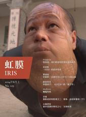 IRIS Aug.2014 Vol.1 (No.023): 第 23 期