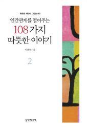 인간관계를 열어주는 108가지 따뜻한 이야기 2 (개정판)