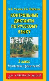 Контрольные диктанты по русскому языку. 3 класс (учителям и родителям)