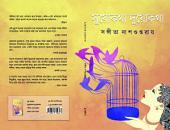 Suyokatha Duyokatha: A Short Story Collection by Sangeeta DasguptaRoy