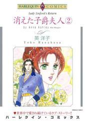 消えた子爵夫人 2巻: ハーレクインコミックス