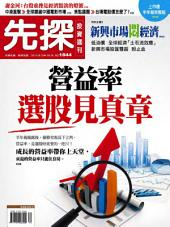 先探投資週刊1844期: Wealth Invest Weekly No.1844