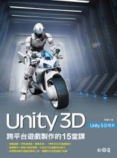Unity 3D跨平台遊戲製作的15堂課