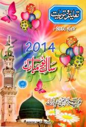 Taleem O Tarbiat January 2014 Urdu Books PDF