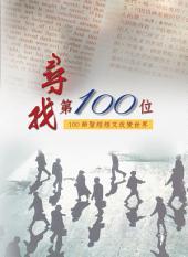 尋找第100位:100節聖經經文改變世界
