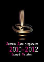 Дневник дзен-террориста. 2010 – 2012