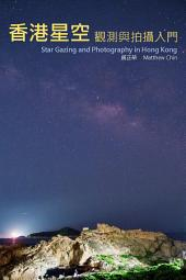 香港星空觀測和拍攝入門: Star Gazing and Photography in Hong Kong