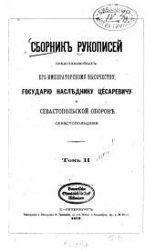 Sbornik rukopisej, predstavlennych ego imperatorskomu vysočestvu gosudarju naslědniku cesareviču o Sevastopol'skoj oboroně sevastopol'cami: Volume 2