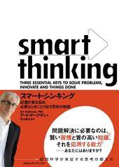スマート・シンキング: 記憶の質を高め、必要なときにとり出す思考の技術