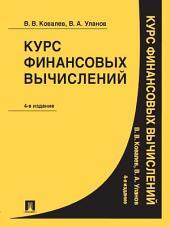 Курс финансовых вычислений. 4-е издание