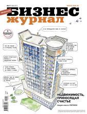 Бизнес-журнал, 2015/06-07: Пензенская область
